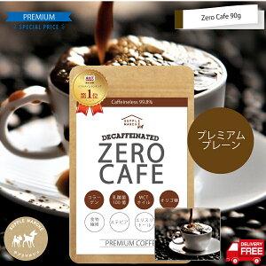 バターコーヒー ダルゴナコーヒー インスタント 90g(約30杯) デカフェ アイスコーヒー ダイエットコーヒー  ゼロカフェ カフェインレス MCTオイル 乳酸菌 ダイエット