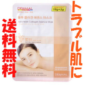 Korea popular mask 3 set ★ DERMAL Pearl barley collagen mask