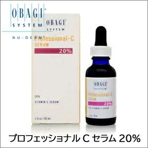 【オバジ】プロフェッショナルCセラム20%(30ml)OBAGI Professional C Serum 20%/プロC/C20