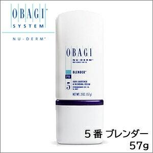 オバジニューダーム5ブレンダー(57g)OBAGI Nu-Derm Blender