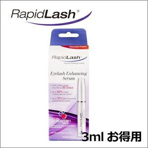 ラピッドラッシュ(3.0ml)RapidLash まつげ美容液【送料別・普通便発送】【smtb-KD】