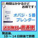 【送料無料】オバジニューダーム5ブレンダー(57g)OBAGI Nu-Derm Blender 普通便発送