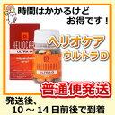 ヘリオケア ウルトラ D 30カプセル 普通便発送【正規品】