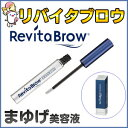 【正規品】リバイタブロウアドバンス RevitaBrow Advanced(3.0ml) 眉毛/まゆ毛用の美容液【普通便発送】