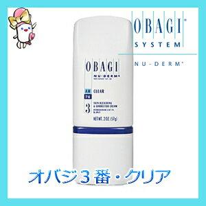 正規品オバジ3クリア(57g)オバジニューダームOBAGI Nu-derm Clear【普通便発送】