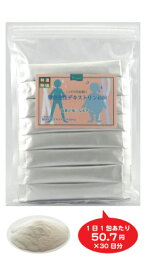 難消化性デキストリン4500(水溶性食物繊維)4.8g×30包スティック【送料無料】微顆粒