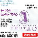 【定期購入】NANA MAGIC BEAUTY PROTEIN