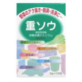 健栄製薬野菜のアク抜き・脱臭・洗浄に・・ 重ソウ(炭酸水素ナトリウム) 3g×18包