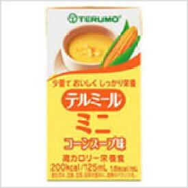 テルモテルミールミニ125ml(TM-S1601224・コーンスープ味)48個【+選べるおまけ3個付き】