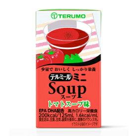 テルモ テルミール ミニ Soup(スープ)トマトスープ味(TM-A1601224) 24個×2箱=48個【+選べるおまけ3個付き】(商品発送まで6-10日間程度かかります)(ご注文後のキャンセルは出来ません)