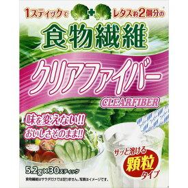 リブ・ラボラトリーズ株式会社食物繊維 クリアファイバー 5.2g×30本入<サッと溶ける顆粒タイプ>