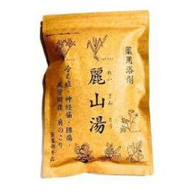 日野薬品工業株式会社 麗山湯 30g×5包(アルミ袋入り)<生薬の薬用入浴剤>【医薬部外品】(この商品は注文後のキャンセルができません)