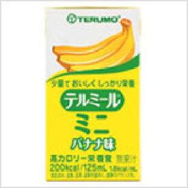 数量限定!テルモ テルミールミニ125ml(TM-B1601224・バナナ味)48個【+選べるおまけ2個付き】(発送までに6-10日かかります)(ご注文後のキャンセルは出来ません)