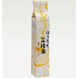株式会社ほうろく屋 ほうろく菜種油 生搾り 138g<純国産なたね油><ドレッシングなどに・子宝先生・野崎先生お勧め!>