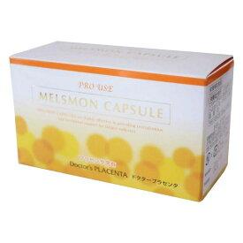 メルスモン製薬 メルスモンカプセル ドクターズプラセンタ 400mg×120カプセル(発送までに15-18日かかります・ご注文後のキャンセルは出来ません)