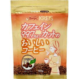 【☆】クライスカフェジャパン株式会社 クライス カフェイン99.7%カットのおいしいコーヒー ジッパーパック 100g入