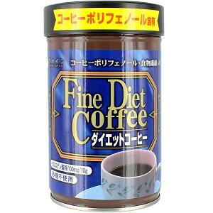 株式会社ファイン ダイエットコーヒー 200g<珈琲ポリフェノール含有・食物繊維配合・砂糖不使用>