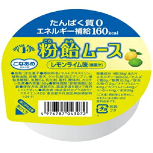 株式会社H+Bライフサイエンスこなあめシリーズ 粉飴ムース レモンライム味(無果汁)58g×1個<たんぱく質0,エネルギー補給160kcal>【JAPITALFOODS】(発送までに6-10日かかります)(ご注文後のキャ