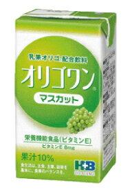 H+Bライフサイエンス<ビタミンE配合の乳果オリゴ糖配合飲料>オリゴワン マスカット(飲料タイプ)125ml×24本【栄養機能食品(ビタミンE)】 (発送までに7〜10日かかります・ご注文後のキャンセルは出来ません)