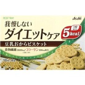 アサヒフード アンド ヘルスケア株式会社リセットボディ豆乳おからビスケット(4袋)