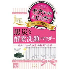 株式会社pdc リフターナ クリアウォッシュパウダー(0.4g*32包入)【リフターナ】