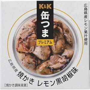 国分株式会社 K&K 缶つまプレミアム 広島県産 焼かきレモン黒胡椒味 70g入×6缶セット(商品発送まで6-10日間程度かかります)(この商品は注文後のキャンセルができません)