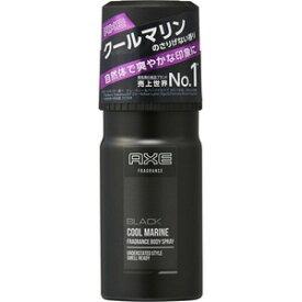 ユニリーバ・ジャパン株式会社AXE(アックス) ブラック フレグランス ボディスプレー ( 60g )<クールマリンのさりげない印象を引き出すフレグランス>