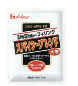 ハウス食品株式会社ジャワカレーフィリング スパイシーブレンド 2kg×4入(発送までに7〜10日かかります・ご注文後のキャンセルは出来ません)