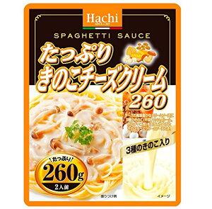 ハチ食品株式会社 たっぷりきのこチーズクリーム 260g入×24袋セット<スパゲティーソース>