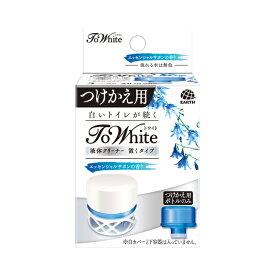 アース製薬株式会社トワイト 液体クリーナー 置くタイプ つけかえエッセンシャルサボン(65mL)【トイレの液体クリーナーToWhite専用つめかえ】