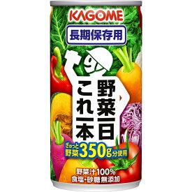 カゴメ株式会社 カゴメ 長期保存用 野菜一日これ一本 190g×30本セット<5.5年>災害対策・保存食(商品発送まで6-10日間程度かかります)(この商品は注文後のキャンセルができません)