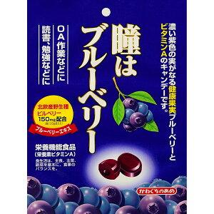川口製菓株式会社 瞳はブルーベリー 100g×10袋セット【栄養機能食品(β-カロチン)】<キャンディー>