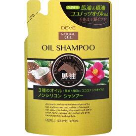 熊野油脂株式会社ディブ 3種のオイル(馬油・椿油・ココナッツオイル) ノンシリコンシャンプーつめかえ用 400ml