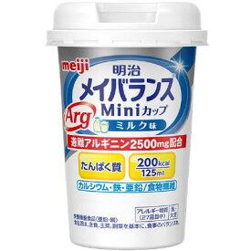 明治メイバランスARG ミニカップ ミルク味×48本(4ケース)【+選べるおまけ付き】