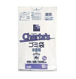 日本サニパック株式会社チェルタス ごみ袋45L 厚口0.04mm 白半透明 10枚入