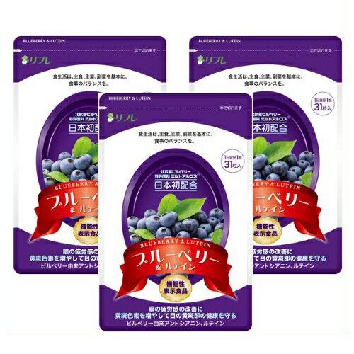 リフレ ブルーベリー&ルテイン 31粒(1ヶ月)×3袋