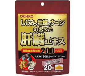 オリヒロ しじみ牡蠣ウコンの入った肝臓エキス顆粒 20包