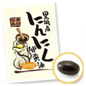 リフレ 黒胡麻にんにく卵黄油 62粒(約1ヶ月分)