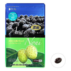リフレ 濃縮アサイー&ノニ 62粒(約1か月分)◆南国のミラクルフルーツ「アサイー」と「ノニ」を配合した「濃縮アサイー&ノニ」。ダイエット中に不足しがちな栄養素を補いたい方におすす
