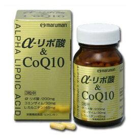 マルマン α-リポ酸&CoQ10 90粒(約1ヶ月分) L-カルニチン クレアチン ビタミンB1 ビタミンB2