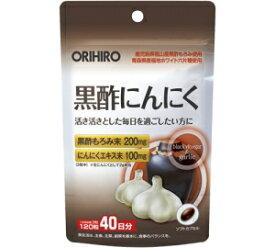 オリヒロ PD 黒酢にんにく 120粒(40日分)