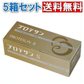 ニチニチ製薬 プロテサンS 45包入り×5箱セット