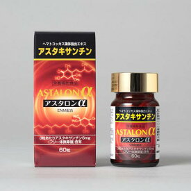 原沢製薬工業 アスタロンα 60粒(20日〜30日分)