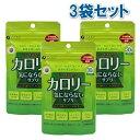 ファイン カロリー気にならないサプリ 150粒(約1ヶ月分)×3袋