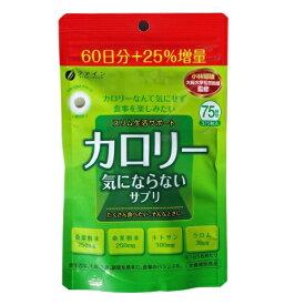 ファイン カロリー気にならないサプリ 大容量タイプ 375粒(約2.5ヶ月分)