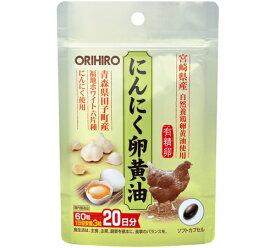 オリヒロ にんにく卵黄油フックタイプ 60粒(20日分)【3個セット】◆体調維持に不安を抱える方やスタミナ不足の気になる方に。