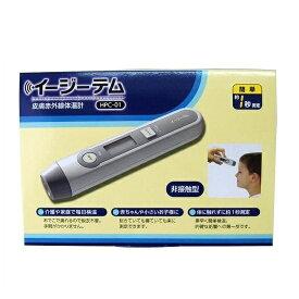 原沢製薬工業 非接触型体温計 イージーテム HPC-01 1台【ポイント5倍】