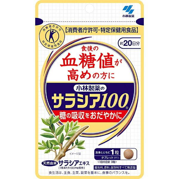 小林製薬 サラシア100 60粒(約20日分)