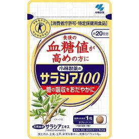 小林製薬 サラシア100 60粒(約20日分)◆食後の血糖値が高めの方に。糖の吸収をおだやかに。