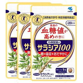 小林製薬 サラシア100 60粒(約20日分)【3個セット】◆食後の血糖値が高めの方に。糖の吸収をおだやかに。